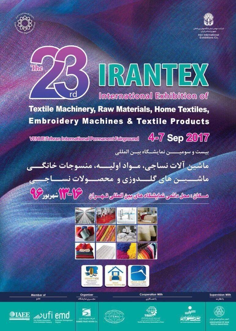 2017年IRANTEX伊朗紡織工業展
