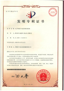 发明专利6-电子称重开包机的称重机构