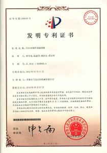 发明专利13—汽车内饰件预成型机